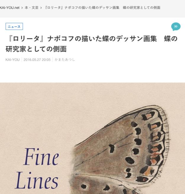 FineLinesJapan